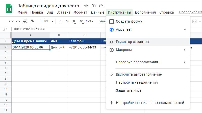 Как открыть редактор скриптов в таблицах гугл