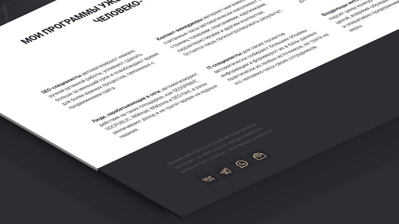Сайт-визитка с оформлением в виде лендинга