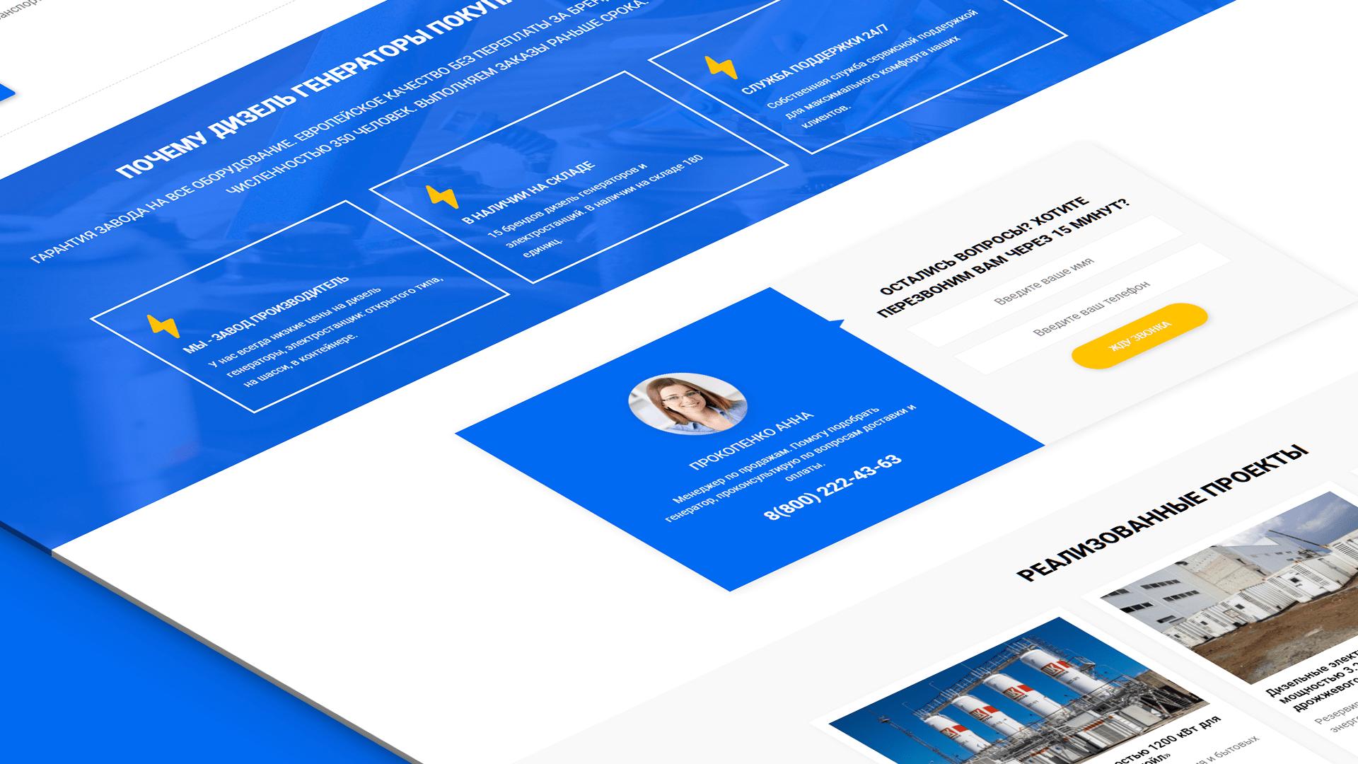 Продающая страница для АлтайМотор