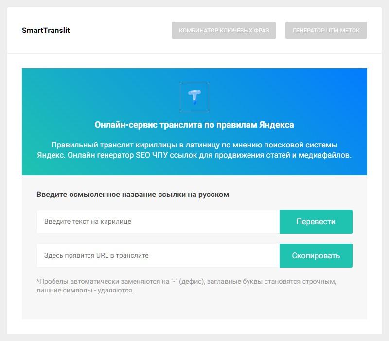 Транслит с русского на английский
